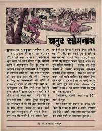 February 1974 Hindi Chandamama magazine page 38