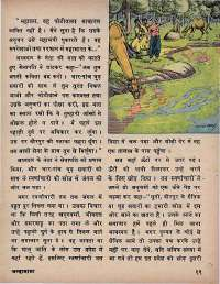 February 1974 Hindi Chandamama magazine page 13