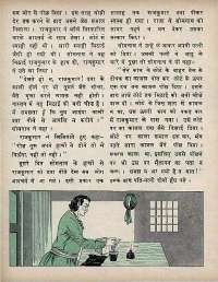 February 1974 Hindi Chandamama magazine page 44