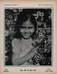 February 1974 Hindi Chandamama magazine page 64