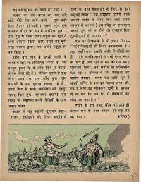 February 1974 Hindi Chandamama magazine page 25