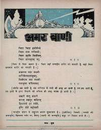 February 1974 Hindi Chandamama magazine page 10