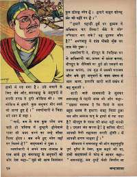 February 1974 Hindi Chandamama magazine page 16