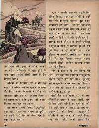 February 1974 Hindi Chandamama magazine page 22