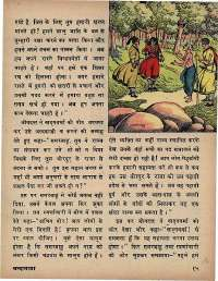 February 1974 Hindi Chandamama magazine page 17