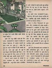 February 1974 Hindi Chandamama magazine page 36