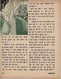 February 1974 Hindi Chandamama magazine page 24