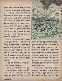 February 1974 Hindi Chandamama magazine page 21