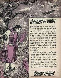 February 1974 Hindi Chandamama magazine page 19