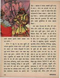 February 1974 Hindi Chandamama magazine page 54