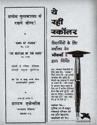 February 1974 Hindi Chandamama magazine page 4