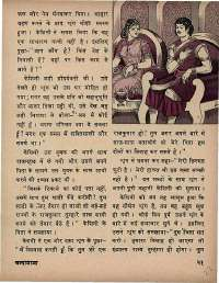 February 1974 Hindi Chandamama magazine page 23