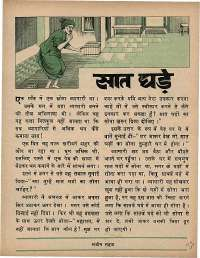 February 1974 Hindi Chandamama magazine page 33