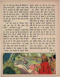 February 1974 Hindi Chandamama magazine page 18