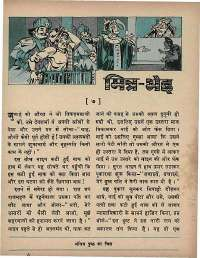 February 1974 Hindi Chandamama magazine page 59
