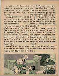 February 1974 Hindi Chandamama magazine page 37