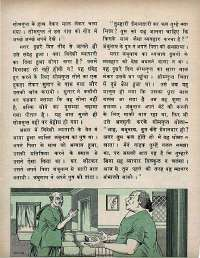 February 1974 Hindi Chandamama magazine page 48