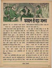 February 1974 Hindi Chandamama magazine page 29