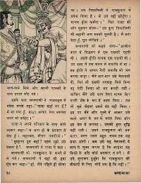 February 1974 Hindi Chandamama magazine page 40