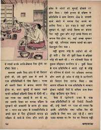 February 1974 Hindi Chandamama magazine page 30