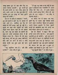 February 1974 Hindi Chandamama magazine page 62