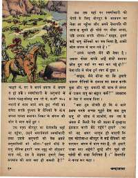 February 1974 Hindi Chandamama magazine page 12