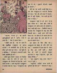 February 1974 Hindi Chandamama magazine page 42