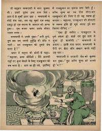 February 1974 Hindi Chandamama magazine page 41
