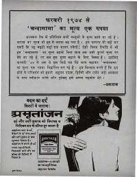 February 1974 Hindi Chandamama magazine page 8