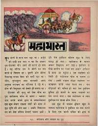 February 1974 Hindi Chandamama magazine page 51