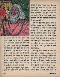 February 1974 Hindi Chandamama magazine page 56
