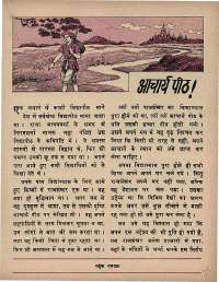 February 1974 Hindi Chandamama magazine page 35