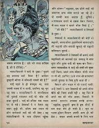 February 1974 Hindi Chandamama magazine page 60