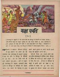 February 1974 Hindi Chandamama magazine page 11