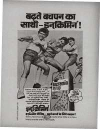 February 1974 Hindi Chandamama magazine page 6