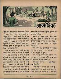 February 1974 Hindi Chandamama magazine page 49