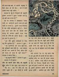 February 1974 Hindi Chandamama magazine page 61