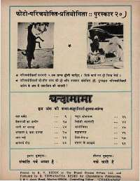 February 1974 Hindi Chandamama magazine page 66