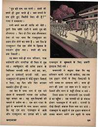 February 1974 Hindi Chandamama magazine page 39