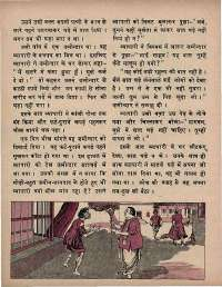 February 1974 Hindi Chandamama magazine page 34