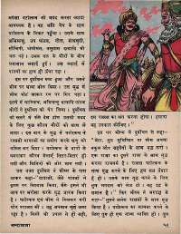 February 1974 Hindi Chandamama magazine page 53