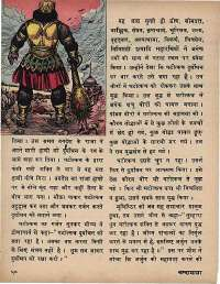 February 1974 Hindi Chandamama magazine page 52