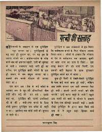 February 1974 Hindi Chandamama magazine page 26