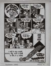 February 1974 Hindi Chandamama magazine page 3