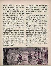 February 1974 Hindi Chandamama magazine page 50