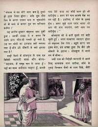 February 1974 Hindi Chandamama magazine page 47