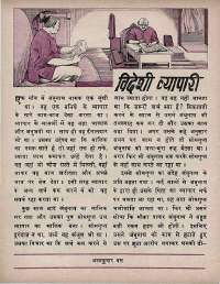 February 1974 Hindi Chandamama magazine page 46