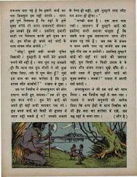 November 1975 Hindi Chandamama magazine page 18