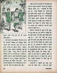 November 1975 Hindi Chandamama magazine page 40