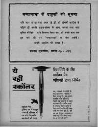 November 1975 Hindi Chandamama magazine page 63